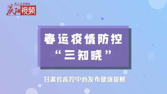 """春运疫情防控 """"三知晓"""""""