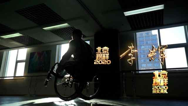 """""""2020北京榜样""""年榜人物:李辉"""