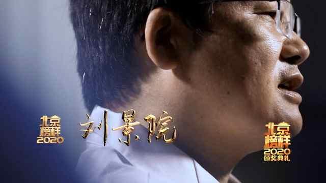 """""""2020北京榜样""""年榜人物:刘景院"""