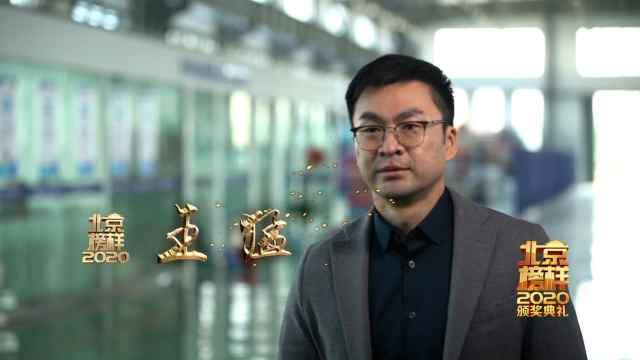 """""""2020北京榜样""""年榜人物:王猛"""