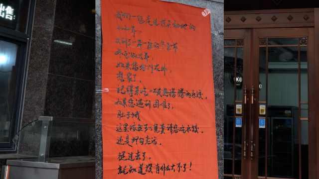 """""""遇困难免费吃""""!饺子馆一纸告示火了,老板一番话温暖寒冬"""