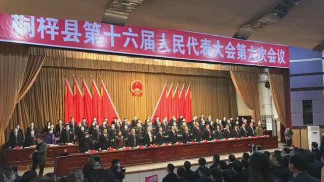 桐梓县第十六届人民代表大会第六次会议隆重开幕