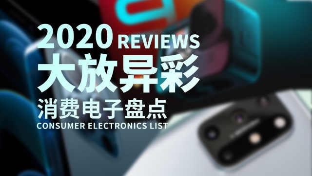 最稳旗舰撞上超性价比的手机,2020大放异彩的消费电子盘点 1