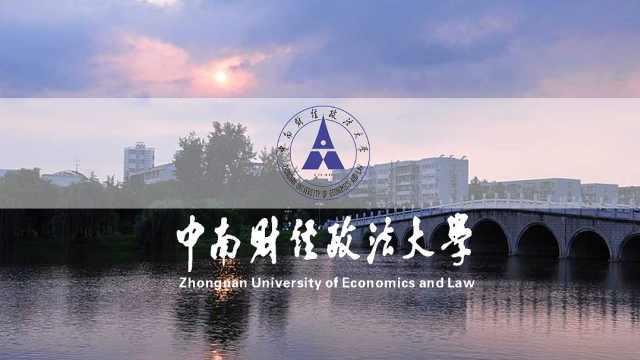 霸气回怼虞书欣粉丝,中南财经政法大学啥来头?