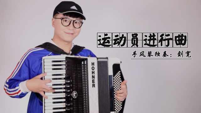《运动员进行曲》——手风琴独奏