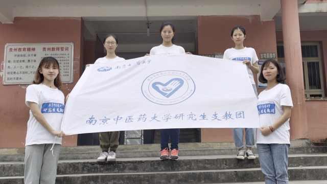 南京5位女研究生千里赴贵州支教,创新教学送中医大礼包
