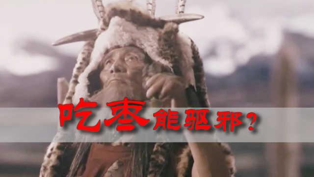 """吃枣能驱邪治病?这些古代的防疫""""妙招"""",到底有没有用?"""