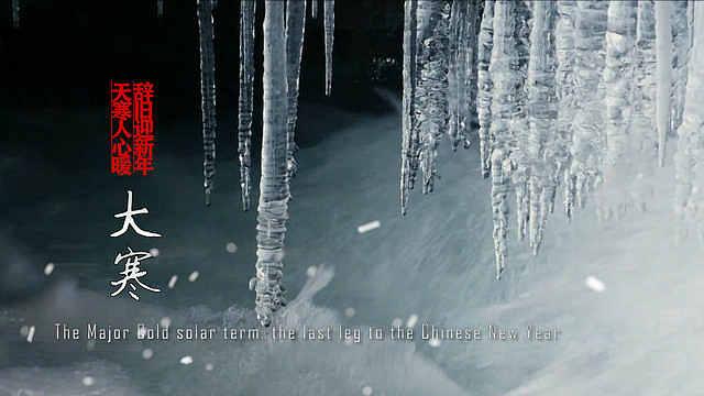 大寒:天寒人心暖,辞旧迎新年
