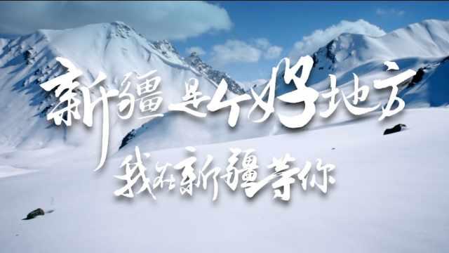 我在新疆等你   追逐童话世界里的冰雪奇缘