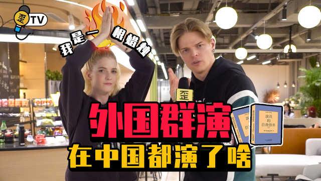 自从这群歪果仁在中国剧组当群演以后......