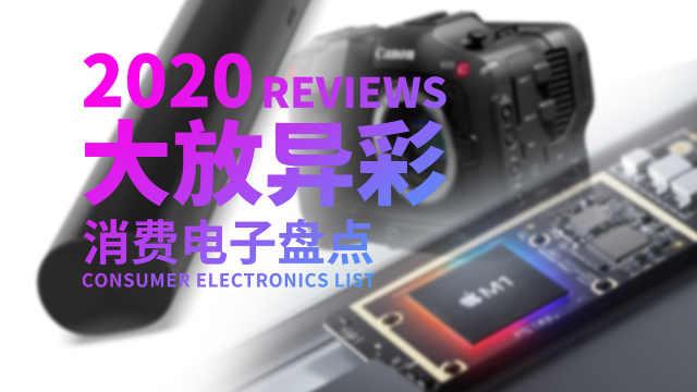 M1芯片、双彩屏5K视频,2020大放异彩的消费电子盘点(下)