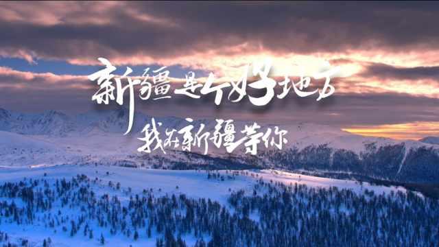"""我在新疆等你 开启运动模式,尽享热""""雪""""沸腾"""