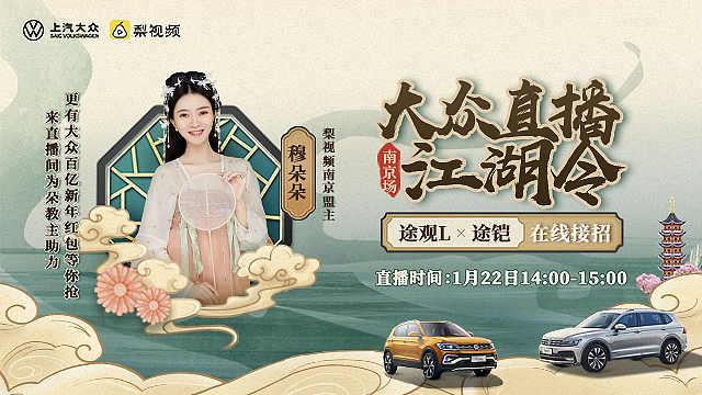 直播:大众直播江湖令——南京专场