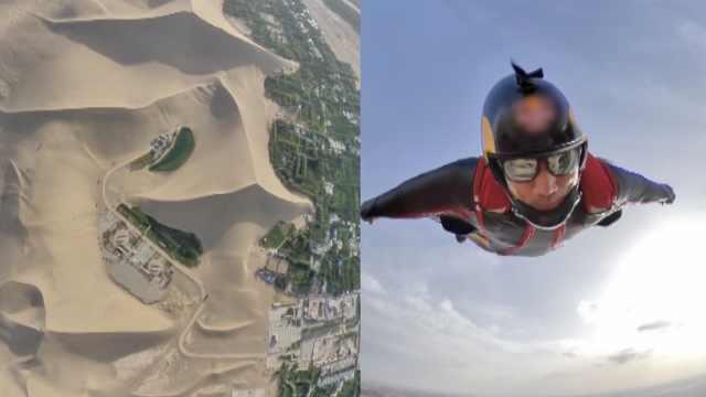 他从1800米高空跃下,张开双臂滑翔俯瞰敦煌