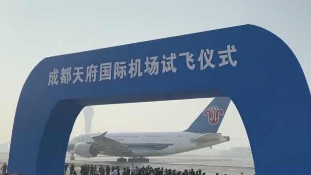 英雄机长参与成都天府国际机场试飞,大事记还原4年建设历程