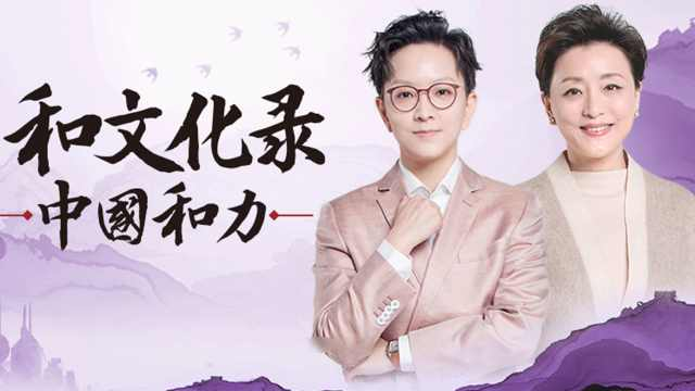《中国和力》王珮瑜:希望京剧出现更多现象级流量演员(下)
