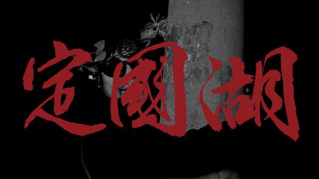 疯医乐队全新单曲《定国湖》