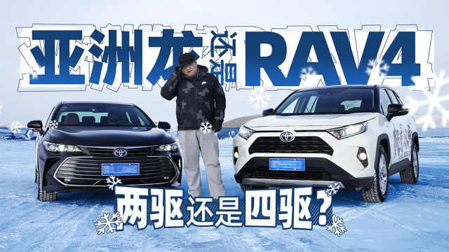 """亚洲龙还是RAV4?两驱还是四驱?冰雪试驾我""""漂""""了!"""