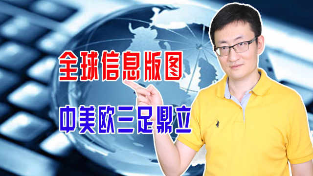 全球信息版图:中美欧三足鼎立