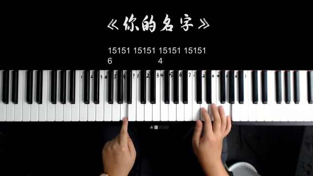 钢琴版《你的名字》钢琴简单教学