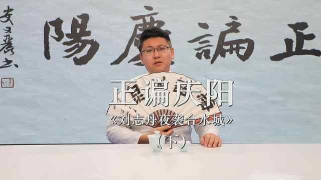 刘志丹夜袭合水城(下)