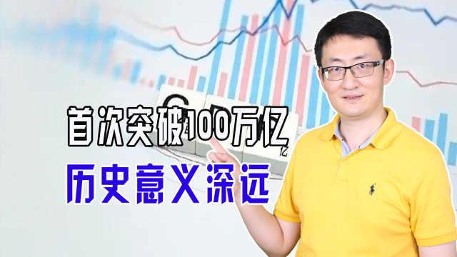 中国GDP破100万亿,彰显韧性和活力