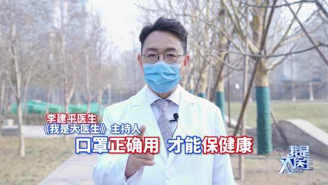 戴口罩往下拉安全吗?北京市疾控中心有提醒