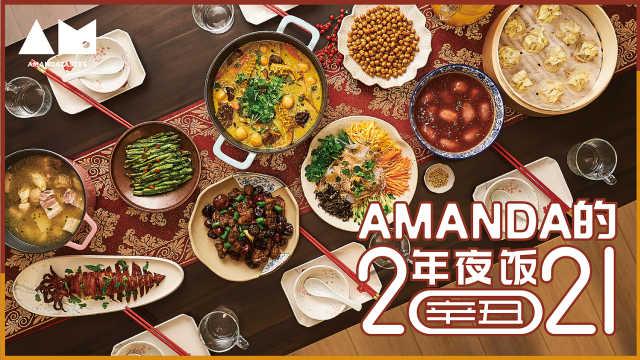 【曼达小馆】2021的年夜饭是小团圆版(1)