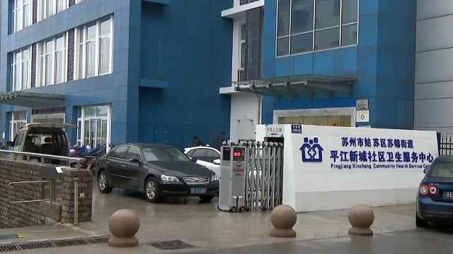 姑苏区面积最大的社区卫生服务中心