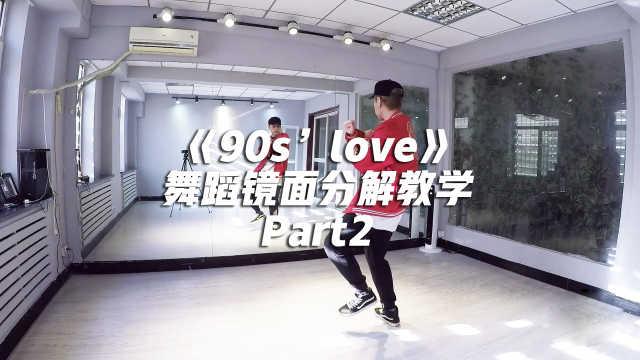 NCT_U《90s'love》舞蹈镜面分解教学Part2