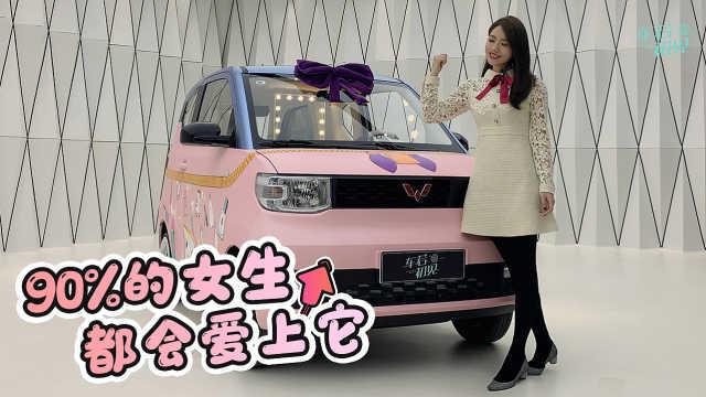 这辆改装的五菱宏光MINIEV,相信90%的女生都会爱上它