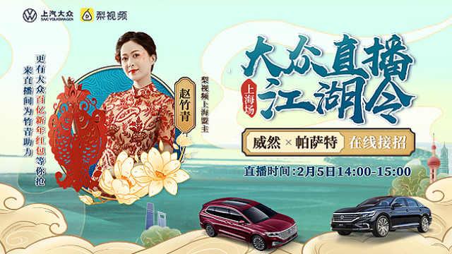 直播:大众直播江湖令—上海专场
