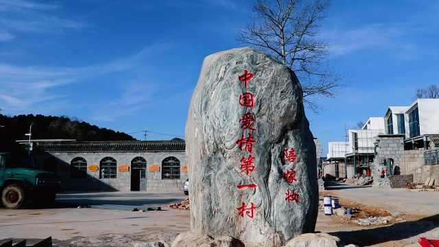"""""""中国爱情第一村""""成情侣许愿地,村民60年来没有人离婚"""