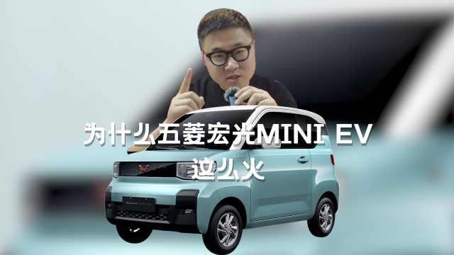 续航短,没气囊,五菱宏光MINI EV为啥还能成为电动一哥?