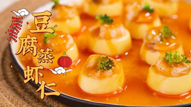 豆腐蒸虾仁,超级嫩,入口顺滑!