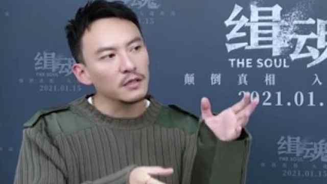 张震:演员的职业魅力是可以不断尝鲜