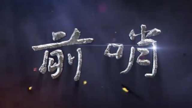话剧《前哨》主题曲:许忠原创音乐团队作曲,万茜演唱