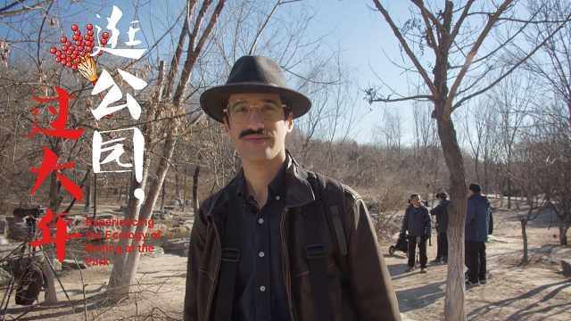爱鸟人Karim:逛公园,过春节