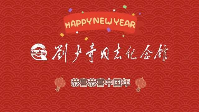 """祝大家新年快乐, """"牛""""转乾坤"""