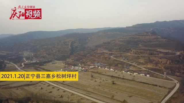 正宁松树坪村:村子变了,村里的日子越来越好