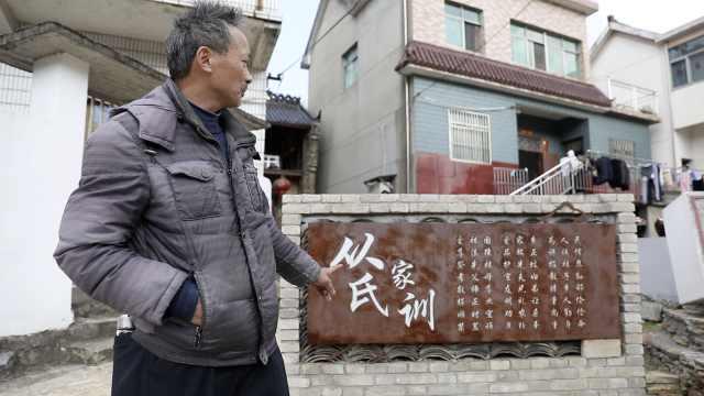 """安徽小山村500人姓""""从""""传了96代,出了个将军叫从一"""