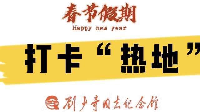 """新春这最红,刘少奇故里景区成打卡""""热地"""""""