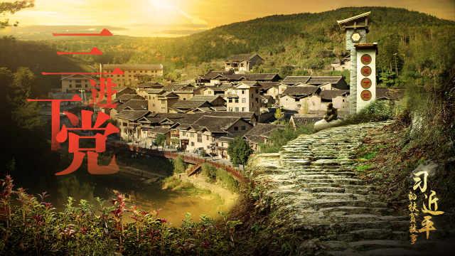 习近平的扶贫故事第3集:福建宁德《三进下党》