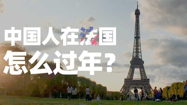 法国留学生异国过年:不给祖国添麻烦,身为中国人很骄傲