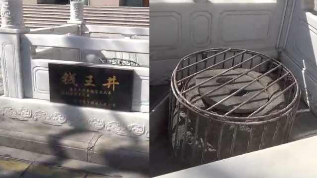 五代时期留下的!杭州百井坊巷里仅存的钱王井