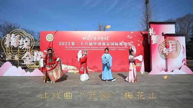 第30届中国戏剧梅花奖将在南京举办,戏曲艺术展演抢先看