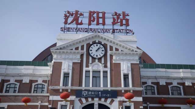 沈阳站已建站121年!最早由俄国人修建,曾被日军占领改名重建