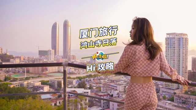 0元游玩厦门宝藏公园,一秒拍出绝美落日大片!