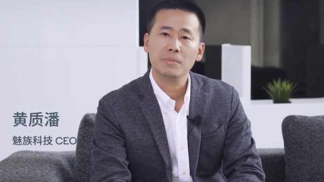 黄章弟弟黄质潘接任魅族CEO,称2020年公司已实现盈利