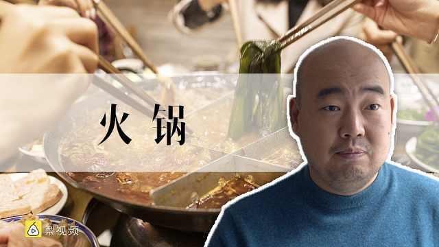 美食作家小宽:中国人为什么爱吃火锅?